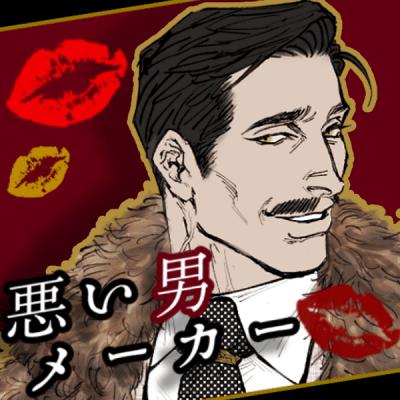 悪い男メーカー|Picrew