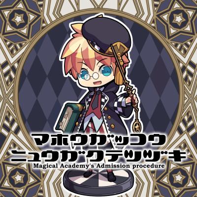 【Picrew】魔法学校入学手続き